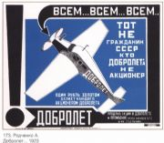 Vintage Russian aviation poster 1923